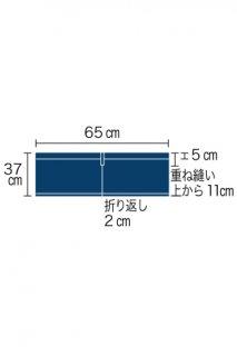 麻のれん「藍色」無地染め/縦37�×横65�