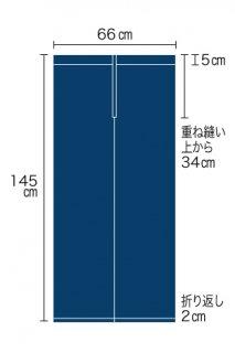 麻のれん「藍色」無地染め/縦145�×横66�