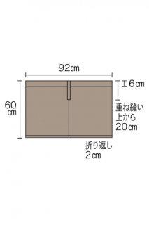 綿のれん「サンドベージュ色」無地染め/縦60�×横92�