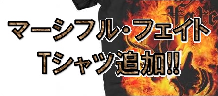 MERCYFUL FATE​ Tシャツ