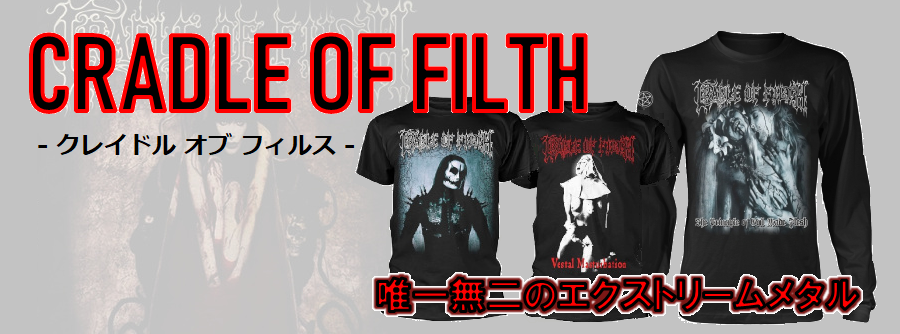 CRADLE OF FILTH​ Tシャツ