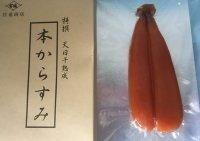 宮進商店の天日干し本からすみ(100g)