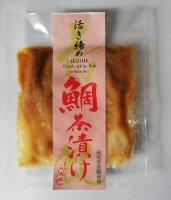 活き締め鯛茶漬け 60g (1〜2人分)