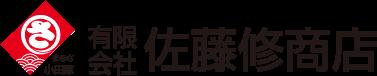 佐藤修商店 オンラインショップ 新鮮、出来たてを工場より直接発送しております。贈答用にどうぞ。