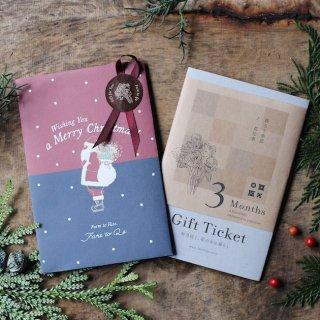 【クリスマス限定】霽れと褻ギフトチケット