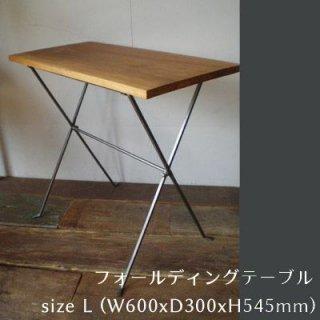 【期間限定SALE 50%off!!】 フォールディング サイドテーブル L / チーク + アイアン 600×300mm (OIR-046)