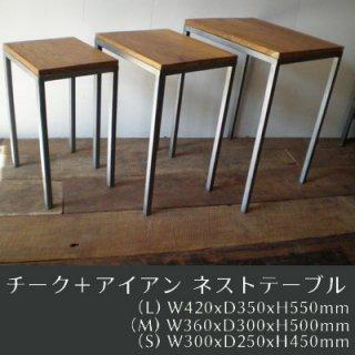 ネストテーブル / チーク + アイアン / 3点セット