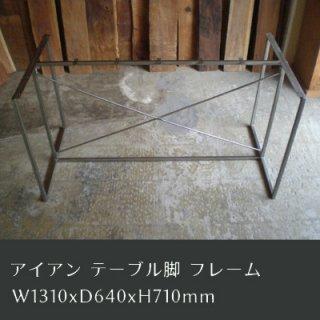 ダイニングテーブル アイアン 脚 フレーム  / 鉄 1310x640 (IFN-67)