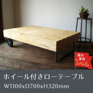 【新生活応援PRICE】ローテーブル ホイール付き W1100xD700mm 【送料無料】(IFN-58)