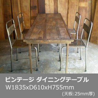 【送料無料】ビンテージ ロング ダイニングテーブル-1800(UTB-102)