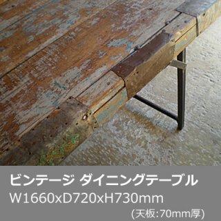 ビンテージ ダイニングテーブル-1660