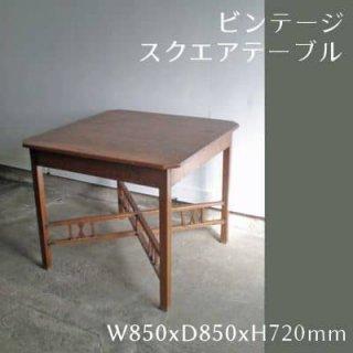 アンティーク チーク スクエアテーブル -850【送料無料】 (UTB-036)