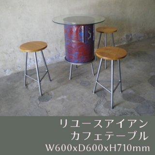 アイアン カフェ テーブル + ガラス天板 / ドラム 再利用 -600