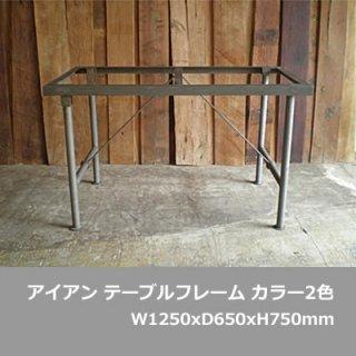 ダイニングテーブル アイアン 脚 フレーム 2色 / 鉄 1250x650 (IFN-79)