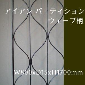 【送料無料】パーティション アイアン ブラック ウェーブ柄 800x1700mm (IPT-04)