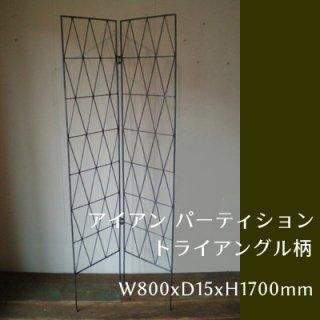 【送料無料】パーティション アイアン ブラック トライアングル柄 800x1700mm (IPT-05)