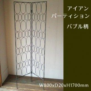 【送料無料】パーティション アイアン ブラック バブル柄 800x1700mm (IPT-02-2)