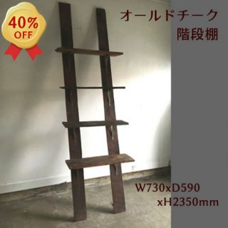 【送料無料】オールドチーク 階段棚 /古材 アイアン / W730xD590xH2350mm
