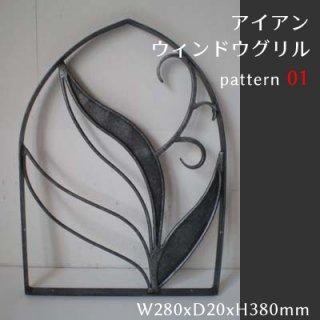 アイアン製 窓飾り ウィンドウグリル H380mm (パターン01)