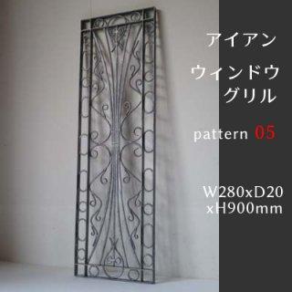 アイアン製 窓格子 ウィンドウグリル 280x900mm パターン05 (IGR-05)
