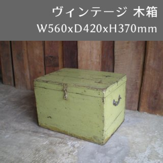 ヴィンテージ 木箱/ つづら アンティーク・グリーン /1点もの