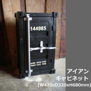 アイアン キャビネット コンテナ スタイル /  H680mm 送料無料 (IFN-86)