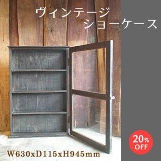ヴィンテージ ガラス ショーケース / 壁掛け 630x945mm