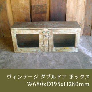 ダブルドア ヴィンテージ ガラスボックス -W680xD195xH280mm 送料無料(UBX-111)