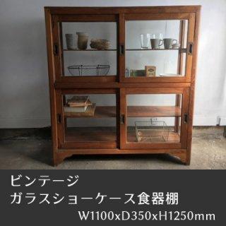 ビンテージ ガラスショーケース 食器棚 -1100
