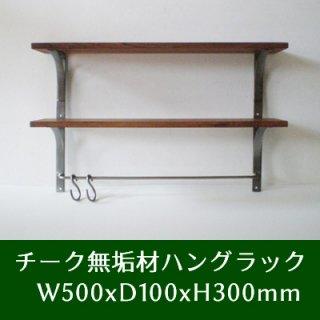 ハング ラック ダブル 2段 / チーク無垢材 + アイアン / 木 + 鉄 / 棚 W500mm