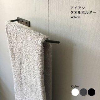【BLACK再入荷】アイアン タオルハンガー / 鉄 3色  -170mm  (OIR-078) 《メール便可》