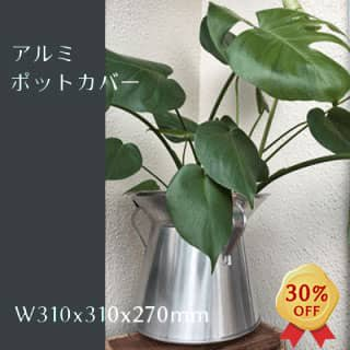 【SPLASH SALE!!】アルミ 観葉植物用 鉢カバー H270mm (KMN-100)<img class='new_mark_img2' src='https://img.shop-pro.jp/img/new/icons20.gif' style='border:none;display:inline;margin:0px;padding:0px;width:auto;' />