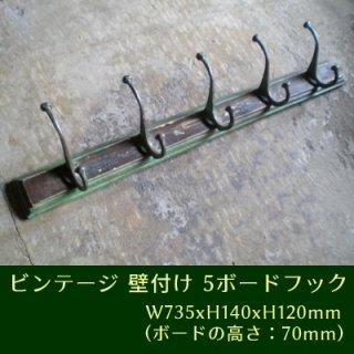 フックボード コート掛け 壁付け 古材 アイアン 5フック -735mm