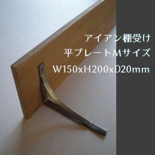 棚受け アイアン ブラケット / セミマット シルバー / 平プレート-M 150x200mm 《メール便選択可》