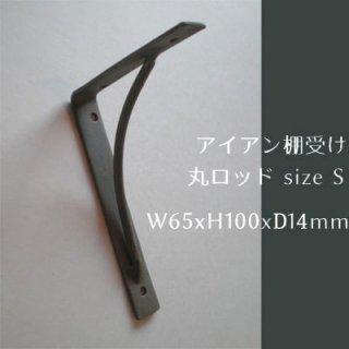 棚受け アイアン ブラケット/ 鉄 ナチュラル色 / 丸ロッド -S 65x100mm  《メール便選択可》
