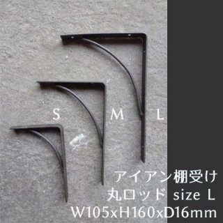 棚受け アイアン ブラケット / 鉄 ナチュラル色 / 丸ロッド -L 105x160mm  《メール便選択可》