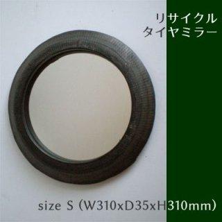 円形 壁掛けミラー S  / リサイクル タイヤ 鏡 /直径31cm (IMR-35)