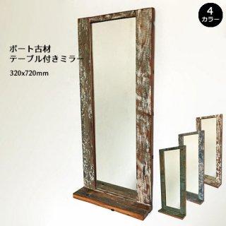ミラー 壁掛け テーブル付 鏡 / ボート 古材 320x720 (IMR-39)