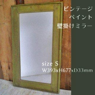 ビンテージ ペイント 壁掛けミラー / 長方形 一点もの / 393x677mm