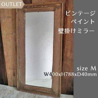 【訳あり品】ビンテージ ペイント 壁掛けミラー 400x788mm 送料無料 (IMR-47)