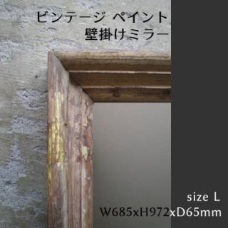 【VINTAGE FAIR!!】ビンテージ ペイント 壁掛けミラーL 685x972mm / 送料無料(IMR-44)