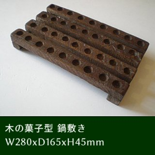 鍋敷き ヴィンテージ 菓子型 / 木製