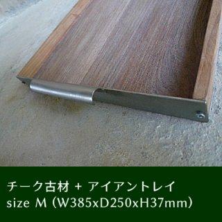 トレイ(M) オールドチーク + アイアン W385mm 【SDGs】(OIR-059)