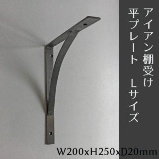 棚受け アイアン ブラケット / セミマット シルバー / 平プレート-L 200x250mm  《メール便選択可》
