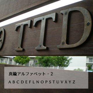 アルファベット 真鍮 ブラス -2 / H95mm (JB-402-2) 《メール便可》