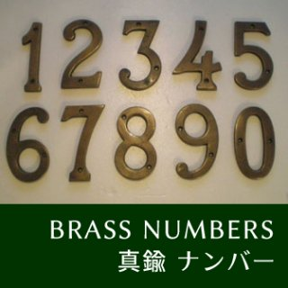 真鍮 数字 ブラス ナンバー / H90mm (JB-400) 《メール便選択可》