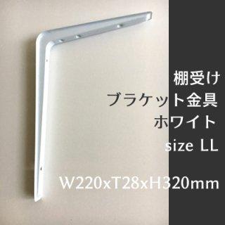 棚受け ブラケット金具 ホワイト-LL 220x320mm 《メール便選択可》<img class='new_mark_img2' src='https://img.shop-pro.jp/img/new/icons57.gif' style='border:none;display:inline;margin:0px;padding:0px;width:auto;' />