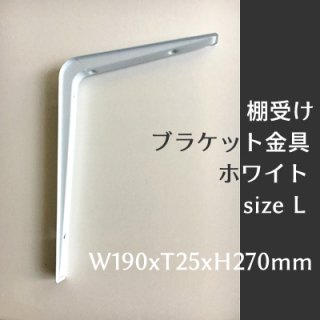棚受け ブラケット金具 ホワイト-L  190x270mm 《メール便選択可》