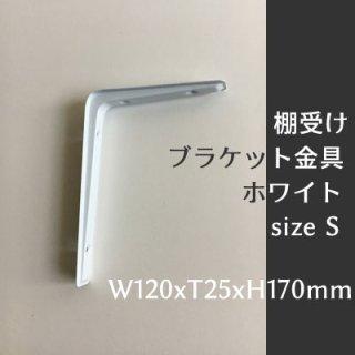 棚受け ブラケット金具 ホワイト-S 120x170mm  《メール便選択可》