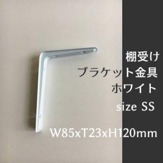 棚受け ブラケット金具 ホワイト-SS 85x120mm 《メール便選択可》